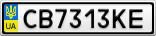 Номерной знак - CB7313KE