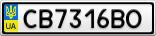 Номерной знак - CB7316BO