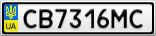 Номерной знак - CB7316MC