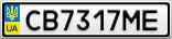 Номерной знак - CB7317ME