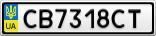 Номерной знак - CB7318CT