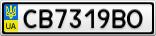 Номерной знак - CB7319BO