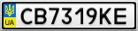 Номерной знак - CB7319KE