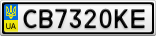 Номерной знак - CB7320KE