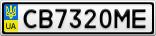 Номерной знак - CB7320ME