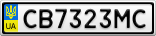 Номерной знак - CB7323MC