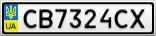 Номерной знак - CB7324CX