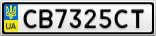 Номерной знак - CB7325CT