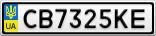 Номерной знак - CB7325KE