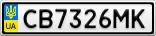 Номерной знак - CB7326MK