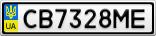 Номерной знак - CB7328ME