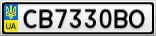 Номерной знак - CB7330BO