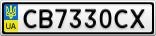 Номерной знак - CB7330CX