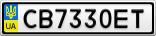 Номерной знак - CB7330ET