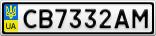 Номерной знак - CB7332AM