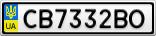 Номерной знак - CB7332BO