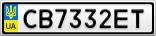Номерной знак - CB7332ET