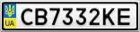 Номерной знак - CB7332KE