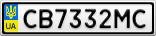 Номерной знак - CB7332MC
