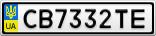 Номерной знак - CB7332TE