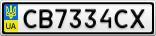 Номерной знак - CB7334CX