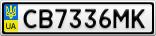 Номерной знак - CB7336MK