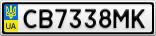 Номерной знак - CB7338MK