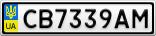 Номерной знак - CB7339AM