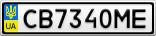 Номерной знак - CB7340ME