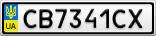 Номерной знак - CB7341CX