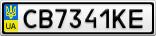 Номерной знак - CB7341KE
