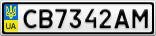 Номерной знак - CB7342AM