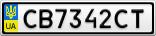 Номерной знак - CB7342CT