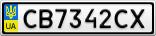 Номерной знак - CB7342CX