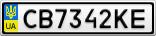 Номерной знак - CB7342KE