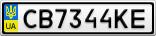 Номерной знак - CB7344KE