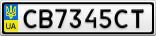 Номерной знак - CB7345CT