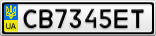 Номерной знак - CB7345ET