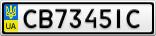 Номерной знак - CB7345IC