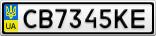 Номерной знак - CB7345KE
