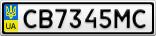 Номерной знак - CB7345MC