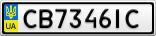 Номерной знак - CB7346IC