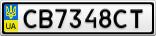 Номерной знак - CB7348CT