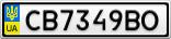 Номерной знак - CB7349BO