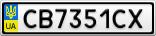 Номерной знак - CB7351CX