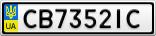 Номерной знак - CB7352IC
