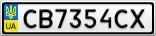 Номерной знак - CB7354CX