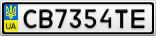 Номерной знак - CB7354TE