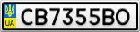 Номерной знак - CB7355BO