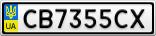 Номерной знак - CB7355CX